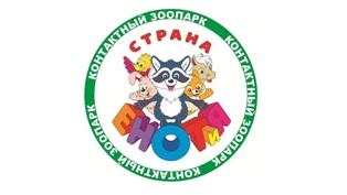 Контактный зоопарк «Страна Енотия»