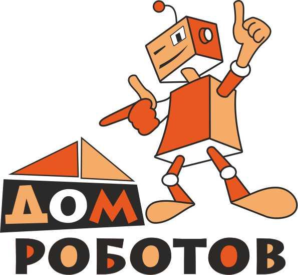 Дом Роботов